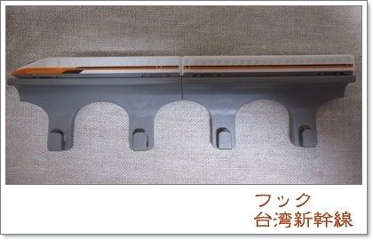 きょんのたわごと-台湾新幹線2