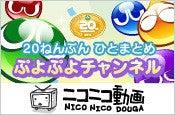 ニコニコ動画ぷよぷよチャンネル