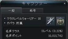 Trust spiritギルマス「☆アレックス★」の徒然日記-名声11