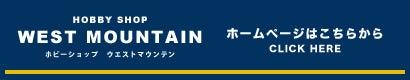 $熊本 ラジコンショップ ウエストマウンテン WEST MOUNTAIN ブログ-ホームページへのバナー