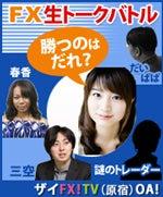 ZAI FX!TV(原宿)出演 春香FX