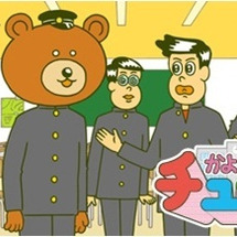 TVアニメ『かよえ!…