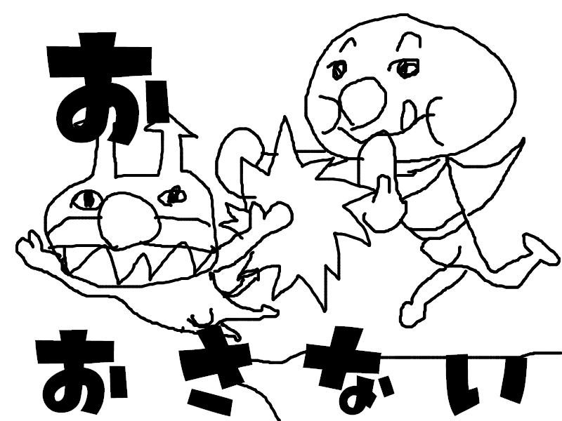 ハルKARAの量産型お尻テポドン夢日記-アンパンマン無料ぬりえイラスト避難訓練用
