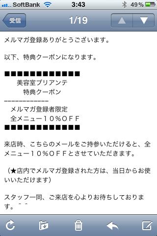 千葉駅徒歩3分 気軽に話せる美容室ブリアンテ-特典クーポン