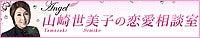 山崎世美子オフィシャルブログ「恋愛・離婚カウンセラー エンジェル山崎のオトナの調査室」-カウンセリング