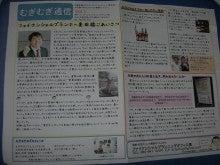楽しいニュースレターを作ろうよ!ニュースレターでお客様との人間関係を作る方法