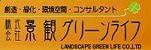 広島 ガーデン・デザイナー 庭造家ブログ