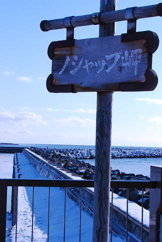 夫婦二人三脚HappyLife-稚内ノシャップ岬