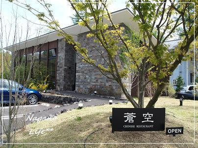Nagano Life**-蒼空