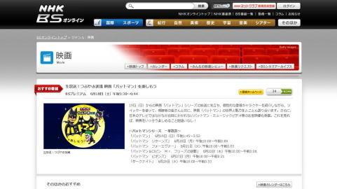 勝手に映画紹介!?-NHK BSオンライン
