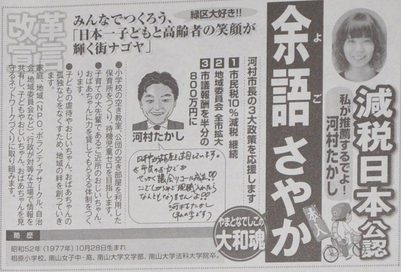 http://stat.ameba.jp/user_images/20110602/02/ichi-nagoyajin/42/4e/j/o0800054311265240393.jpg