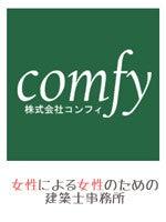 株式会社comfy