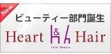 Heart Hair ブログ-ビューティー部門