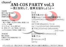 A-Music@札幌-ANI-COS PARTY vol.3