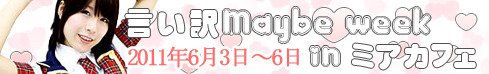 ~SKD48メジャーデビューしない軌跡~ (AKB48をトリビュートするファンユニット) AKB48