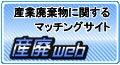 産業廃棄物に関するビジネス情報マッチングサイト「産廃web」