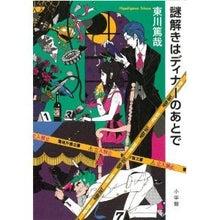 好物☆読・食・観・美-h