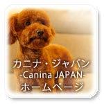 犬サプリ:カニナジャパン