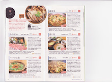 飛騨牛・豆腐料理 「みわ屋」ブログ