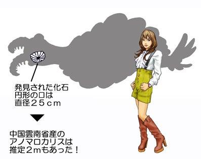 川崎悟司 オフィシャルブログ 古世界の住人 Powered by Ameba-中国の巨大アノマロカリス