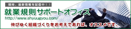 福祉 に詳しい 神戸 の 社会保険労務士 のブログ
