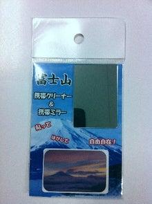 富士山グッズ制作販売