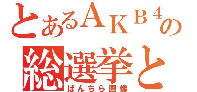 ハルKARAの量産型お尻テポドン夢日記-第3回AKB48総選挙結果発表ランキング画像