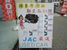ジャック東灘のブログ