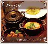$Kureonのブログ-プロフィールへリンク
