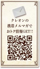 $Kureonのブログ-脇メニューQRコード