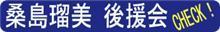 $日本代表デモプロボーダー 桑島 瑠美 のぎょんぎょんな1日