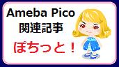 とうやんのブログ カジノ 釣り Picoなど攻略しますよ!