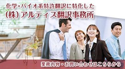 特許翻訳 - アルティス翻訳事務所