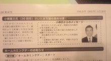 さいたま市議会議員 小柳よしふみ-2011060700020000.jpg