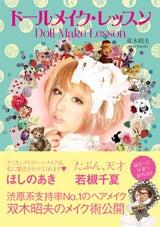 双木昭夫オフィシャルブログ「Like a Baby Doll」Powered by Ameba