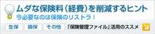 西宮(甲子園口)の税理士による川柳ブログ『君の明日はどっちだ!?』 by矢印学院-無料で保険管理ファイル作成!
