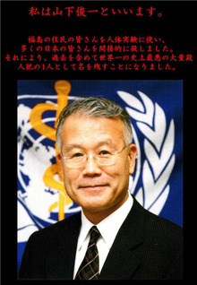 kazukimarineのブログ-山下俊一という殺人専門家