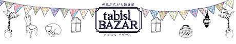 $世界が広がる雑貨屋 「tabislBAZAR タビスルバザール」-tabisl BAZAR webショップ