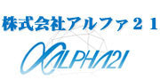 $デジタルジュエラーの日々-Alpha21