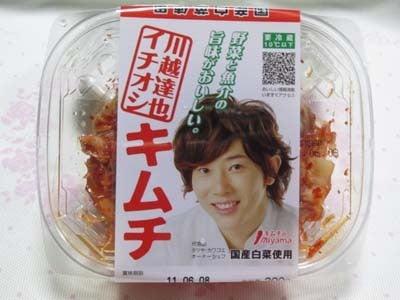 韓国料理サランヘヨ♪ I Love Korean Food-タツヤカワゴエ