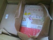 廣瀬ちえの「食を通じて幸せを分かち合う」ブログ-2011060814560000.jpg