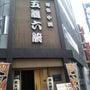 五臓六腑 新橋店
