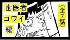 (漫画家パパと)手抜き子育て4コマ-m1ha
