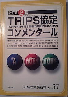 TRIPs協定コンメンタール