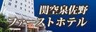 $ビジネスホテル「関空泉佐野ファーストホテル」社員のブログ-関空泉佐野ファーストホテルバナー