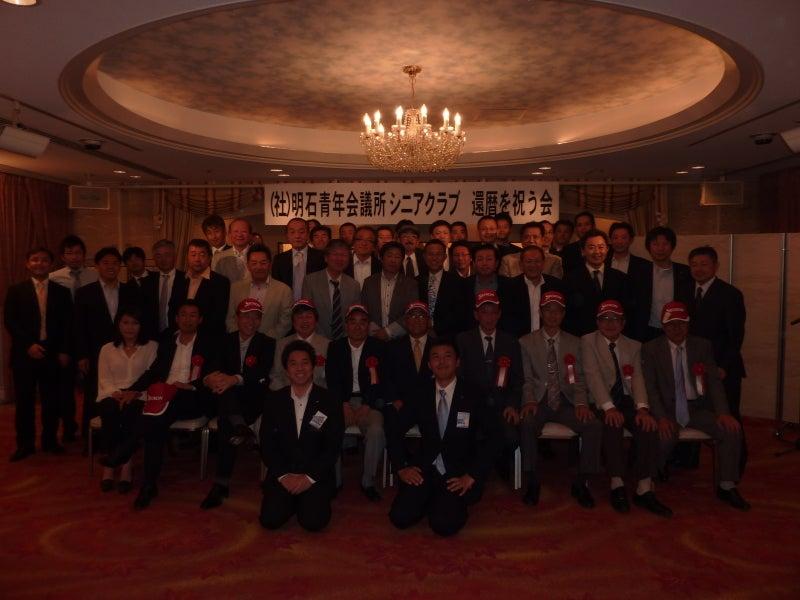 社団法人明石青年会議所  活動ブログ2011-全体