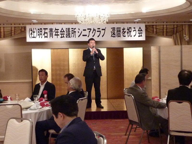 社団法人明石青年会議所  活動ブログ2011-千住理事長