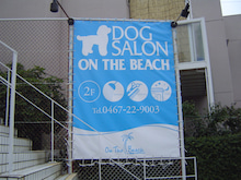 $onthebeach-dogさんのブログ