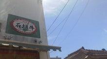 $石垣牛専門店 いしなぎ屋のブログ-110610天気