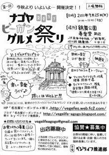 セツ オフィシャルブログ 「THE RED NAMES」 Powered by Ameba-vegan festival